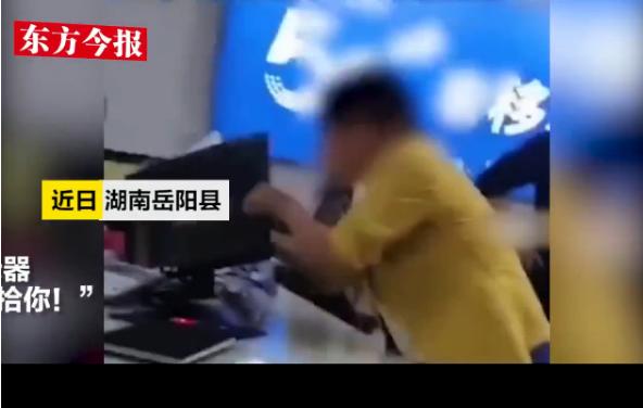 官方通报岳阳一副局长打砸营业厅,工作人员称是县里小纠纷
