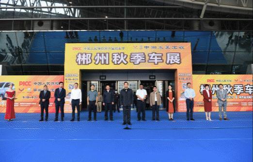 2020郴州秋季车展共销售车辆1485台,拉动相关消费近3.6亿元